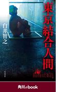 東京結合人間 (角川ebook)(角川ebook)