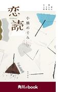 恋読 本に恋した2年9ヶ月<電子完全版> (角川ebook)(角川ebook)
