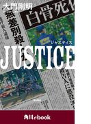 JUSTICE (角川ebook)(角川ebook)