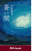蒼い闇 (角川ebook)(角川ebook)
