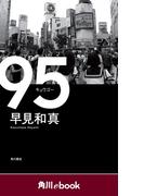 95 (角川ebook)(角川ebook)