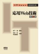 IT Text 応用Web技術 改訂2版
