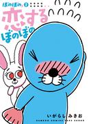 ぼのぼのs 2 恋するぼのぼの(バンブーコミックス)