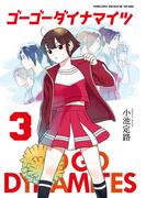 ゴーゴーダイナマイツ(3)(バンブーコミックス MOMOセレクション)