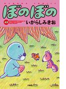 ぼのぼの(42)(バンブーコミックス 4コマセレクション)