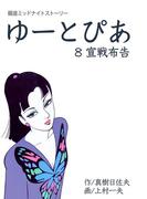 【期間限定価格】ゆーとぴあ~銀座ミッドナイトストーリー 8 宣戦布告(マンガの金字塔)