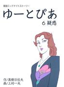 【期間限定価格】ゆーとぴあ~銀座ミッドナイトストーリー 6 疑惑(マンガの金字塔)