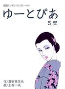 【期間限定価格】ゆーとぴあ~銀座ミッドナイトストーリー 5 壁(マンガの金字塔)