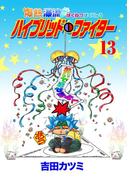 【期間限定価格】爆熱瀑流ハイブリッド・ファイター 13