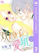 双子皇子の愛玩 乙女は後宮の調教にあえぐ 2(マーガレットコミックスDIGITAL)