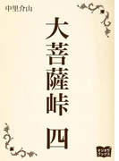 大菩薩峠 四
