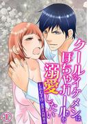 クールなイケメンはぽちゃガールを溺愛したい(1) 後編(TL☆恋乙女ブック)