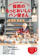 福岡のもっとおいしいパン屋さん(ウォーカームック)