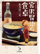 宮沢賢治の食卓(思い出食堂コミックス)