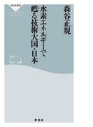 水素エネルギーで甦る技術大国・日本(祥伝社新書)