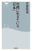 台湾に生きている「日本」(祥伝社新書)