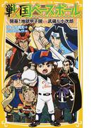 戦国ベースボール 9 開幕!地獄甲子園vs武蔵&小次郎