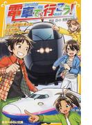 電車で行こう! 22 黒い新幹線に乗って、行先不明のミステリーツアーへ
