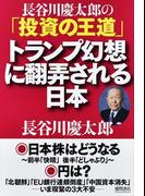 長谷川慶太郎の「投資の王道」 トランプ幻想に翻弄される日本