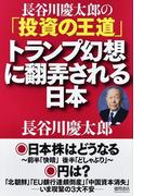 長谷川慶太郎の「日本株はどうなる」~前半「快晴」後半「どしゃぶり」~