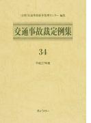 交通事故裁定例集 34(平成27年度)