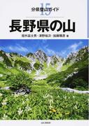 長野県の山 (分県登山ガイド)(分県登山ガイド)