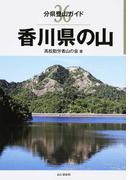 香川県の山 (分県登山ガイド)(分県登山ガイド)