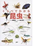 くらべてわかる昆虫 識別ポイントで見分ける