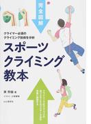 スポーツクライミング教本 完全図解 クライマー必須のクライミング技術を分析