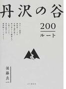 丹沢の谷200ルート