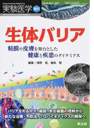 実験医学 Vol.35−No.7(2017増刊) 生体バリア