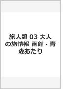 旅人類 03 大人の旅情報 函館・青森あたり