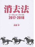 消去法シークレット・ファイル 2017−2018