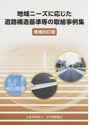 地域ニーズに応じた道路構造基準等の取組事例集 増補改訂版