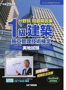 分野別問題解説集1級建築施工管理技術検定実地試験 過去8年間全問集録 平成29年度 (スーパーテキストシリーズ)