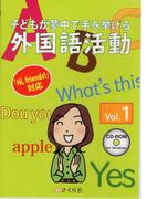 子どもが夢中で手を挙げる外国語活動1巻 「Hi,friends!」対応
