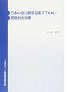 日本の自由貿易協定〈FTA〉の貿易創出効果