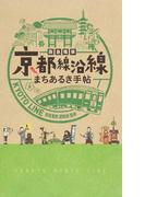 阪急電車京都線沿線まちあるき手帖