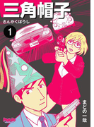 【1-5セット】三角帽子(マヴォ電脳Books)