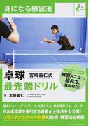 卓球 宮崎義仁式最先端ドリル (身になる練習法)