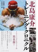 北島康介トレーニング・クロニクル