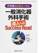 一般消化器外科手術達人へのSuccess Road 手術書をレビューする!
