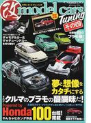 改model cars Tuning Creativity−modelcar builders society−オフィシャル・ブック その4 ホンダ大特集