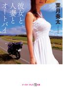 彼女と人妻とオートバイ (イースト・プレス悦文庫)(悦文庫)