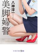 美脚婦警 (イースト・プレス悦文庫)(悦文庫)