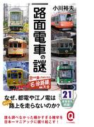 路面電車の謎 思わず乗ってみたくなる「名・珍路線」大全 (イースト新書Q)