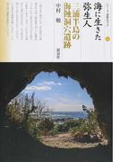 海に生きた弥生人 三浦半島の海蝕洞穴遺跡 (シリーズ「遺跡を学ぶ」)