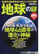 地球の謎 46億年の軌跡を迫力のビジュアルで解説