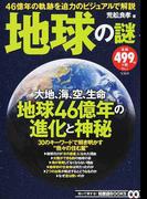 地球の謎 46億年の軌跡を迫力のビジュアルで解説 (TJ MOOK 知って得する!知恵袋BOOKS)(TJ MOOK)