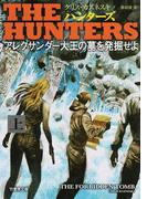 THE HUNTERS 2上 アレクサンダー大王の墓を発掘せよ 上 (竹書房文庫)(竹書房文庫)